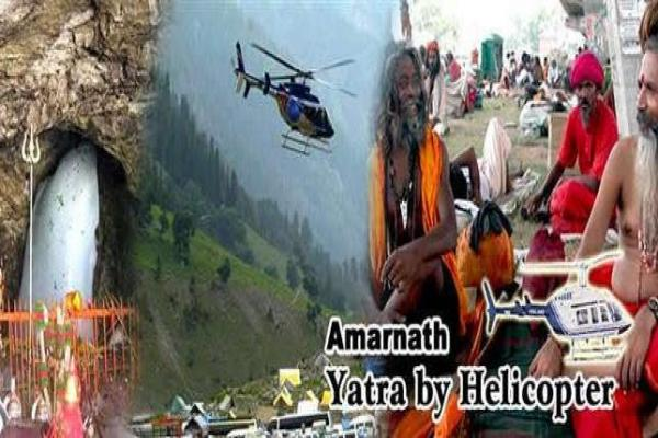 Amarnath Yatra Helicopter Booking